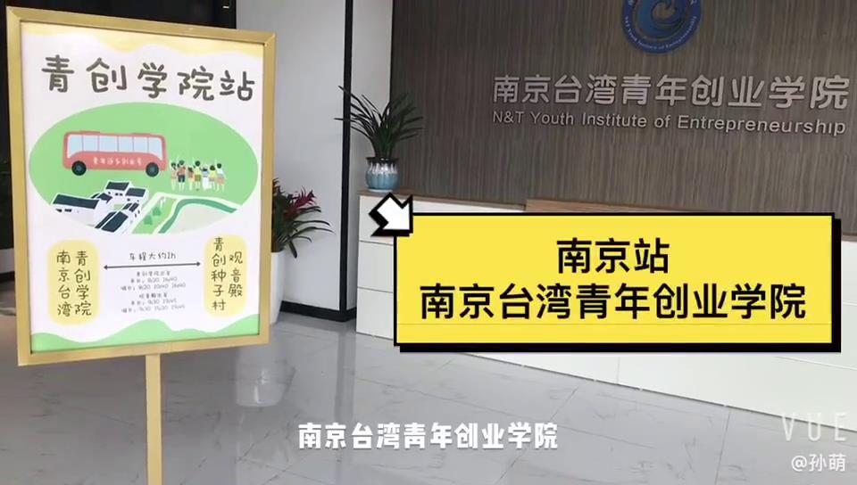 """台青创业看""""南京""""图片"""