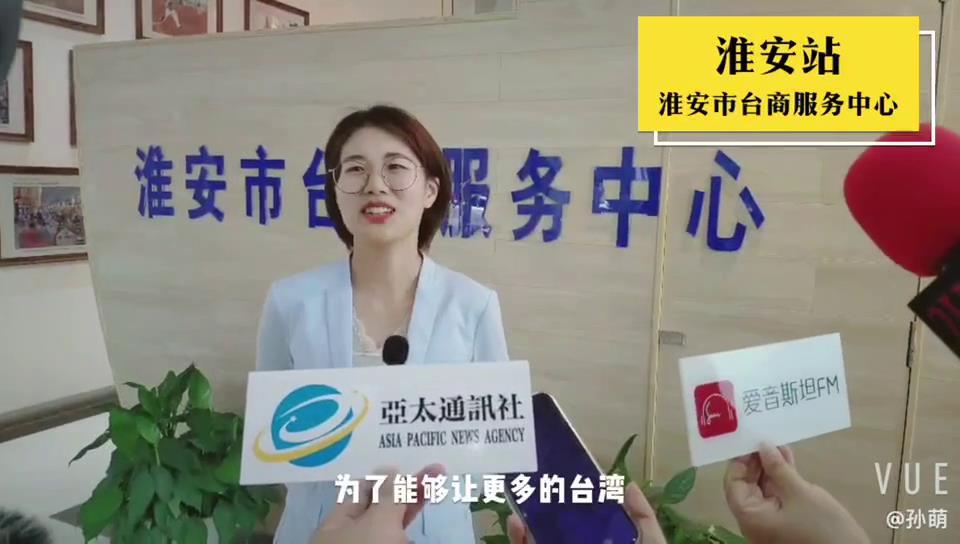 """台青创业看""""淮安""""图片"""