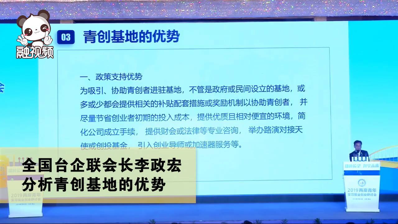 全国台企联会长李政宏分析青创基地的优势图片
