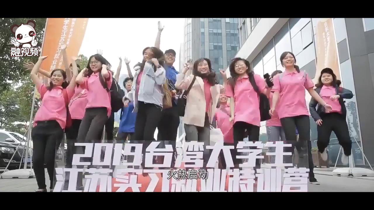 2019台湾大学生江苏实习就业特训营图片