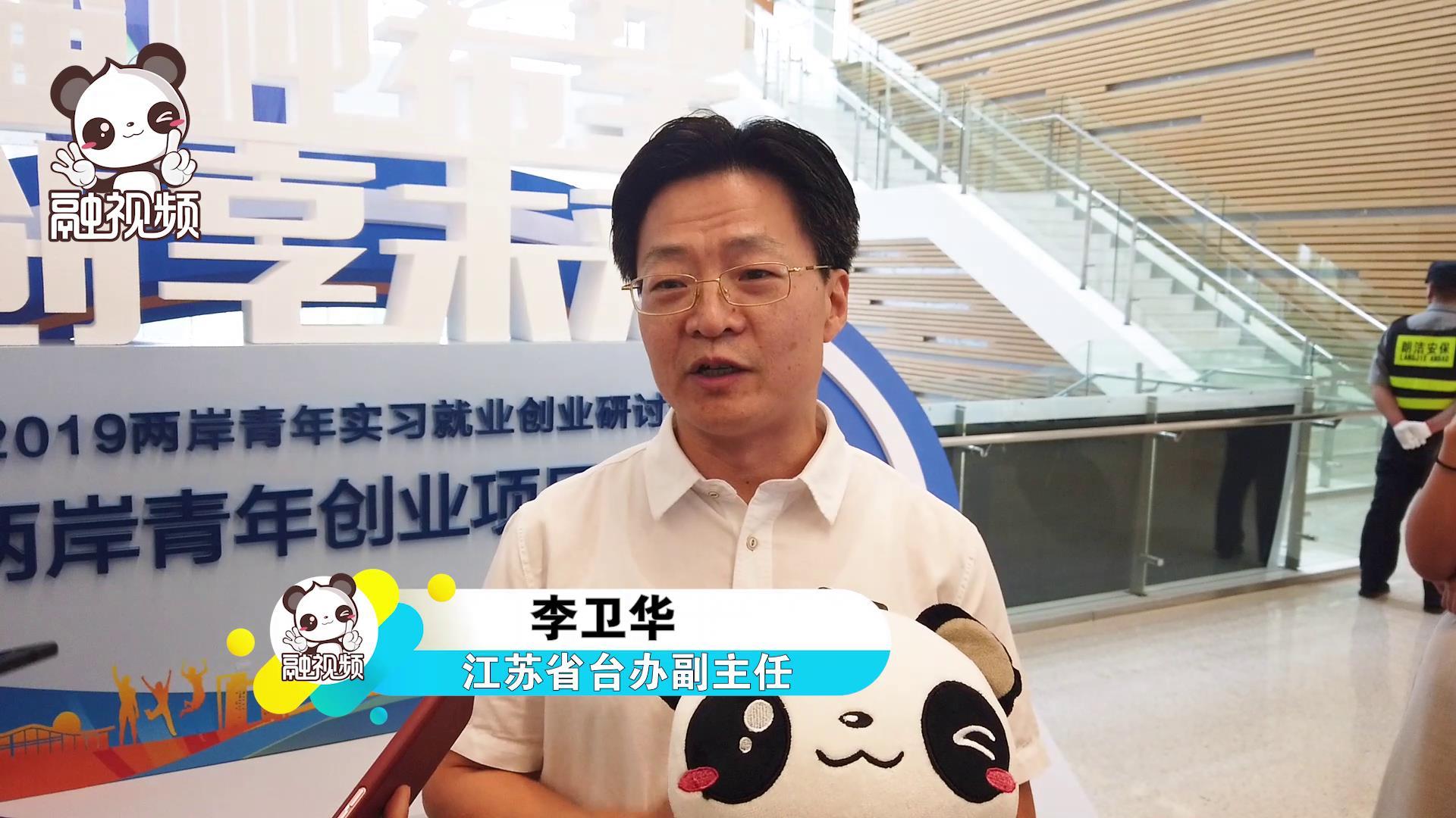 江苏省台办副主任李卫华:首次向实习台青颁发奖助学金图片