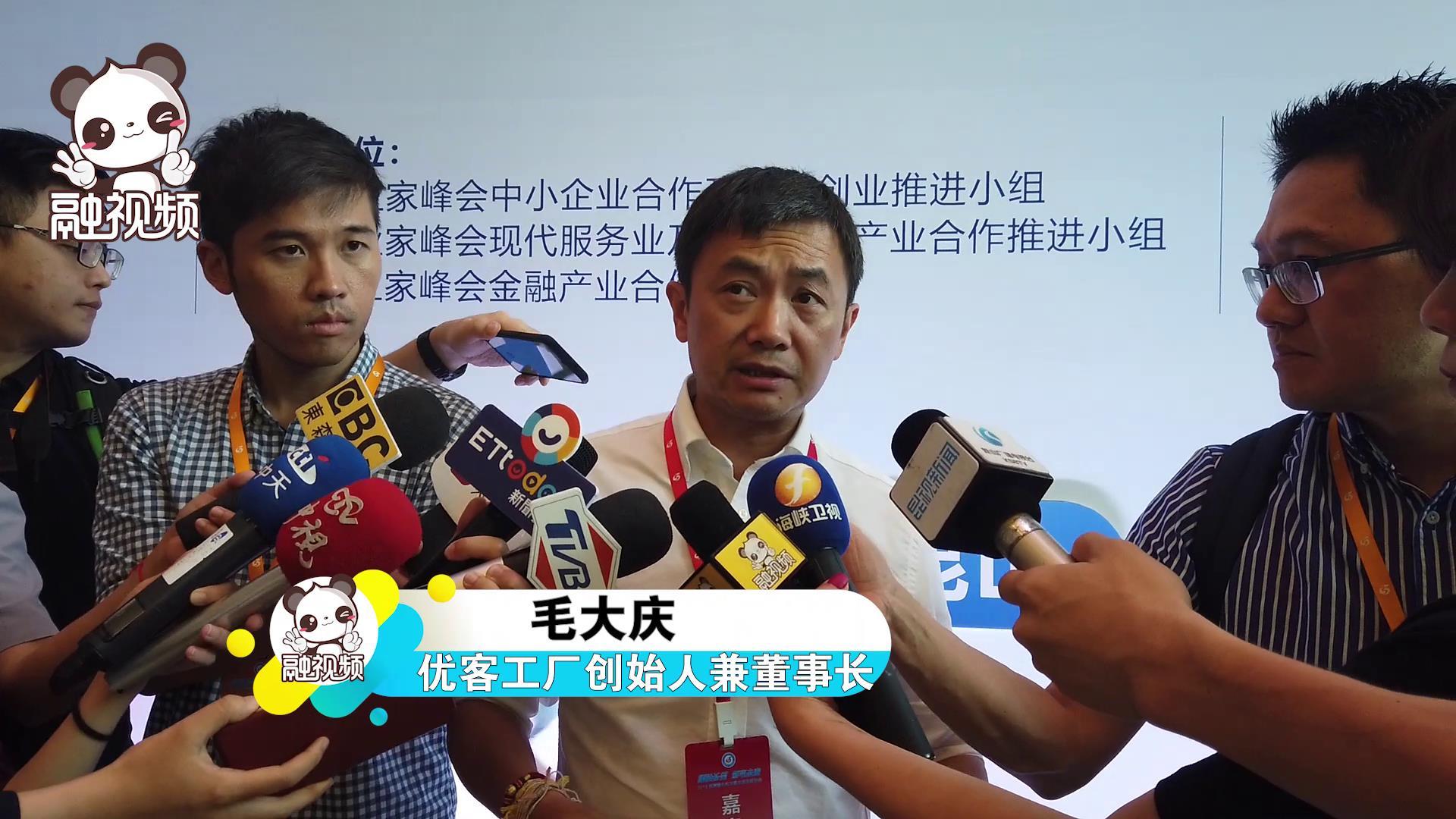 毛大庆:用自己的经验、人脉、资源帮助更多年轻人实现创业图片