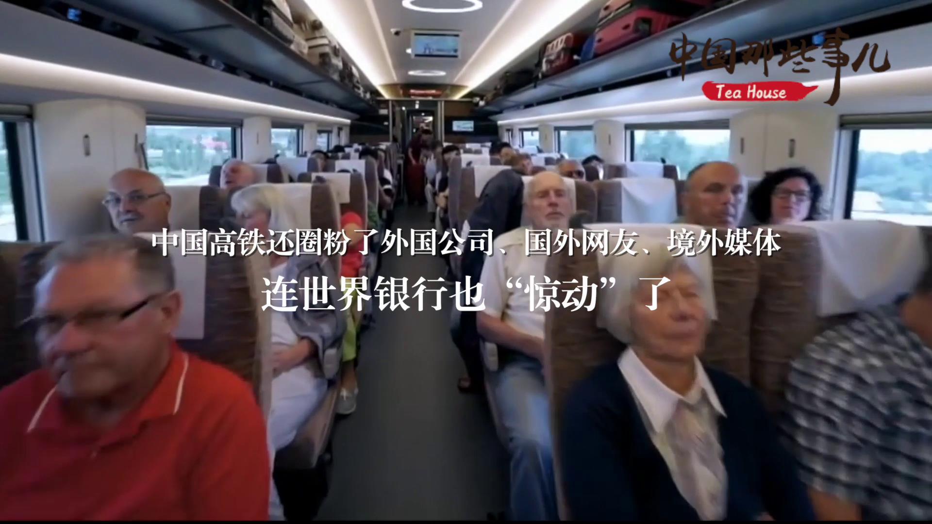 ‐中国那些事儿/ ^歪果仁 ̄又来安利中国高铁了图片