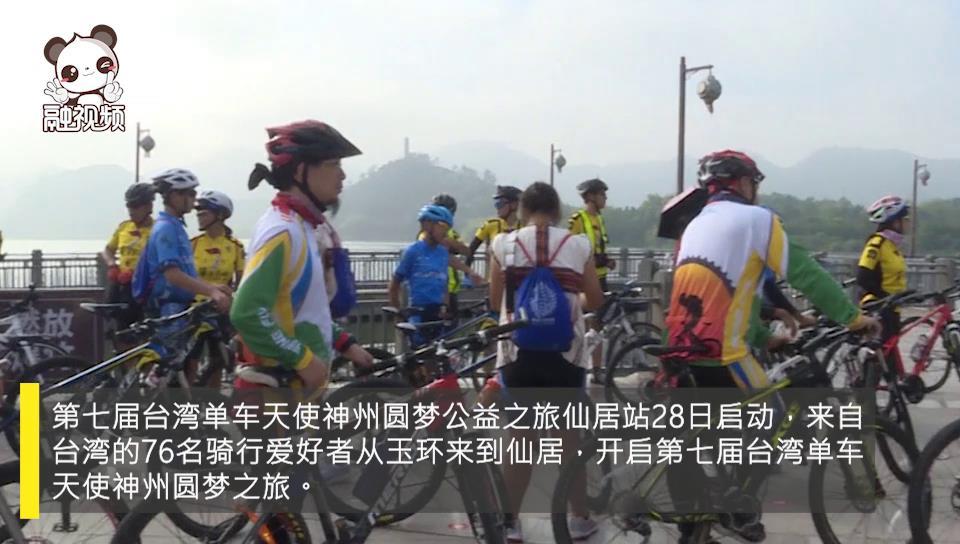 ‐76名台湾^单车天使 ̄在仙居开展户外骑行?#31361;?#21160;交流/图片