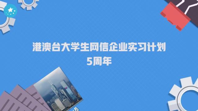 能量get!网信实习5周年,港澳台学生感恩向未来图片