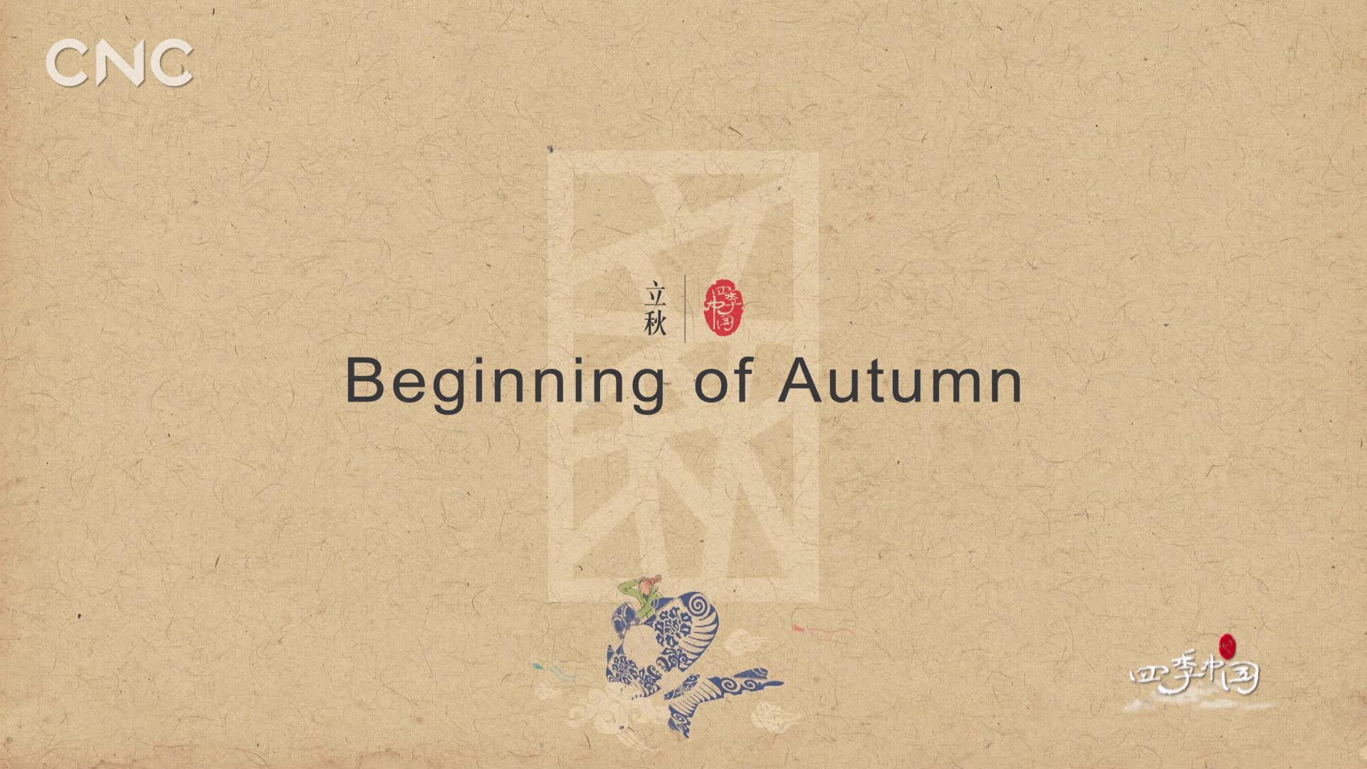 《四季中國》第十三集《立秋》圖片