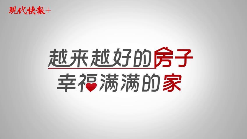40 秒震撼動效,看中國人住房變身圖片