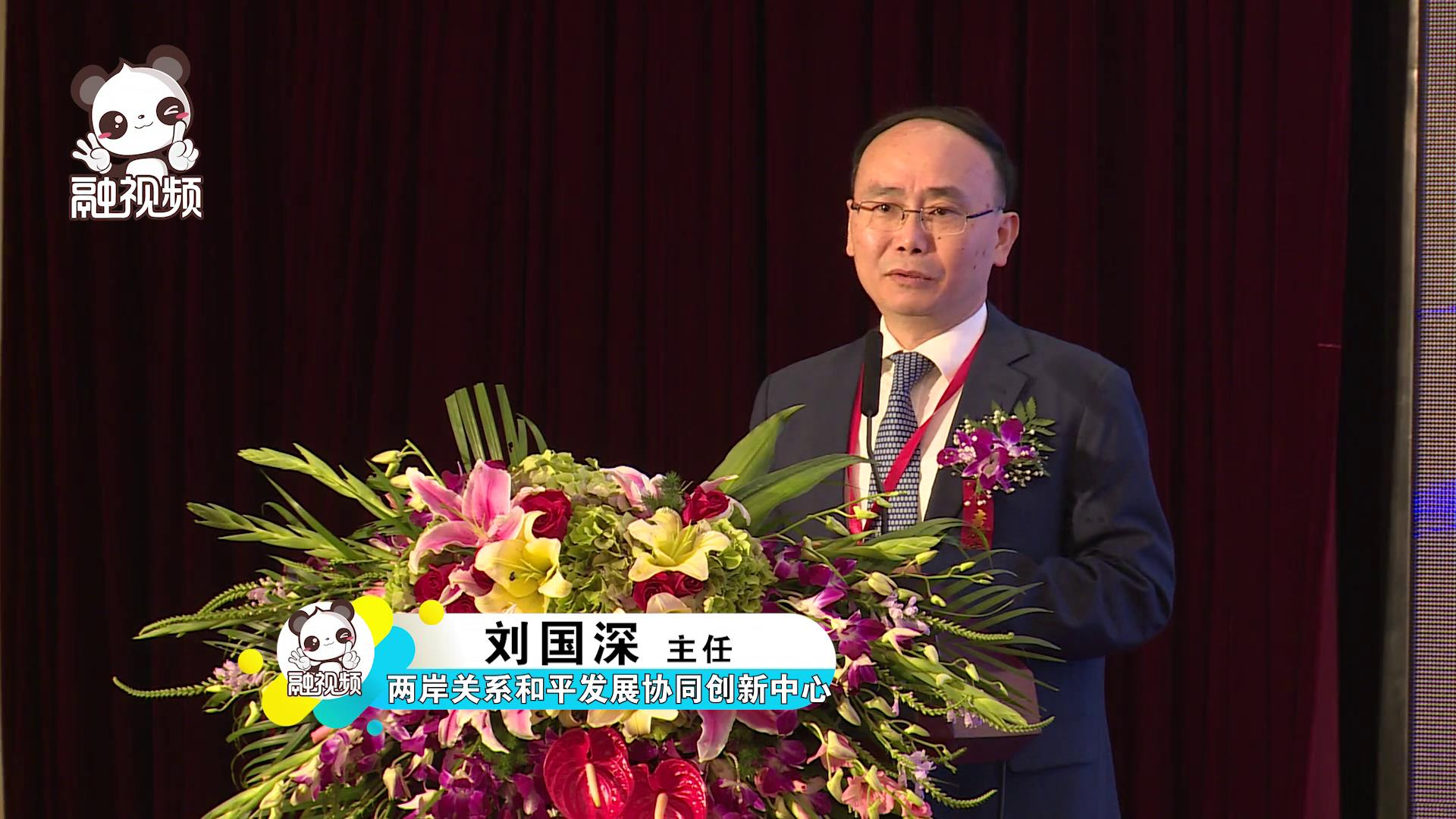 两岸关系和平发展协同创新中心主任刘国深发表题为《网络文化的挑战与两岸媒体人的责任》的演讲图片