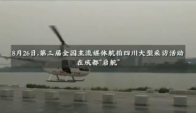 飛躍新天府——直升機航拍天府新區圖片