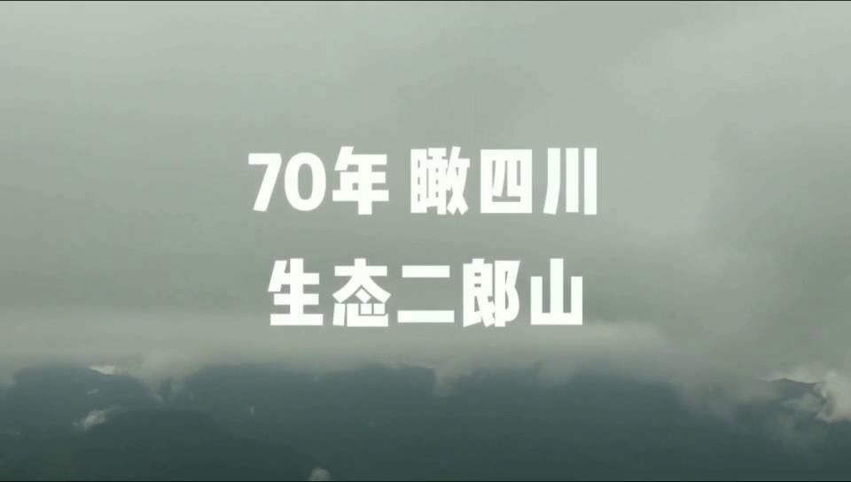 70年 瞰四川 |生態二郎山圖片