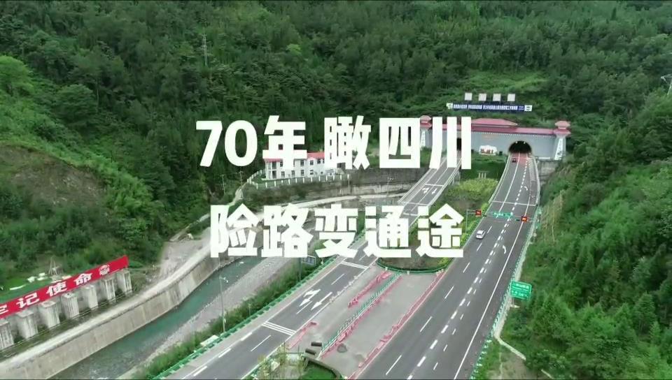 70年 瞰四川 |险路变通途图片