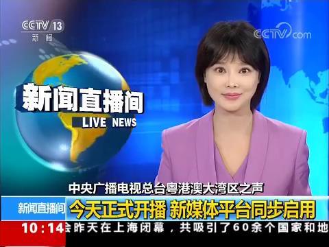 中央广播电视总台粤港澳大湾区之声 今天正式开播 新媒体平台同步启用图片