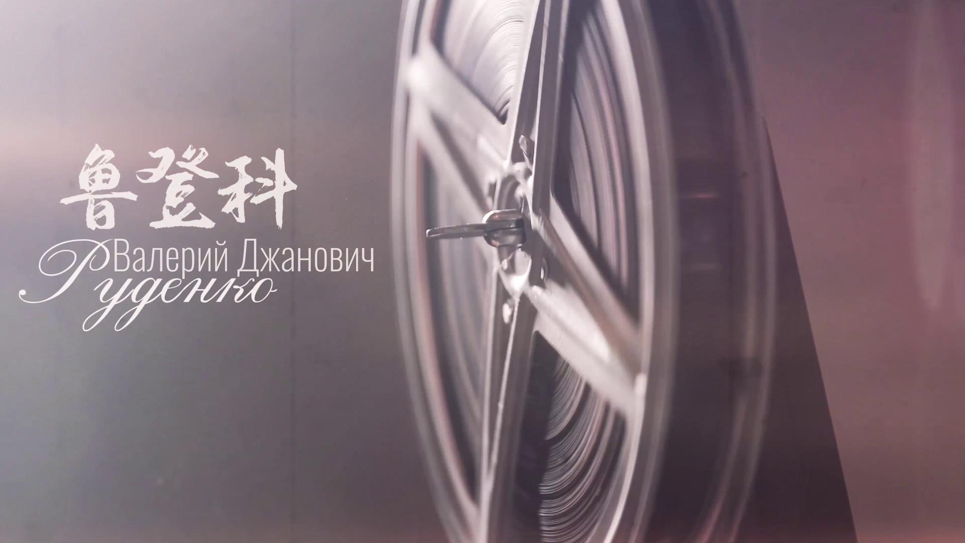 【辉煌七十载?老外在中国】鲁登科:未来定将一片光明图片