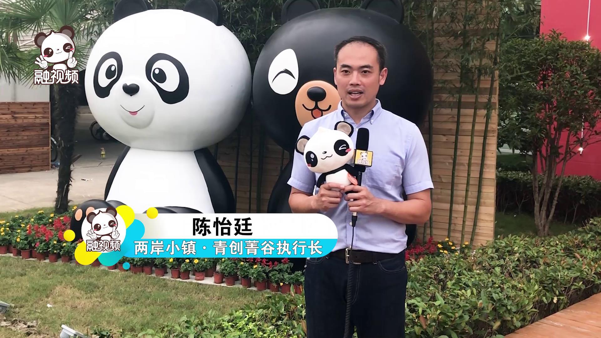 专访两岸小镇·青创菁谷执行长陈怡廷图片
