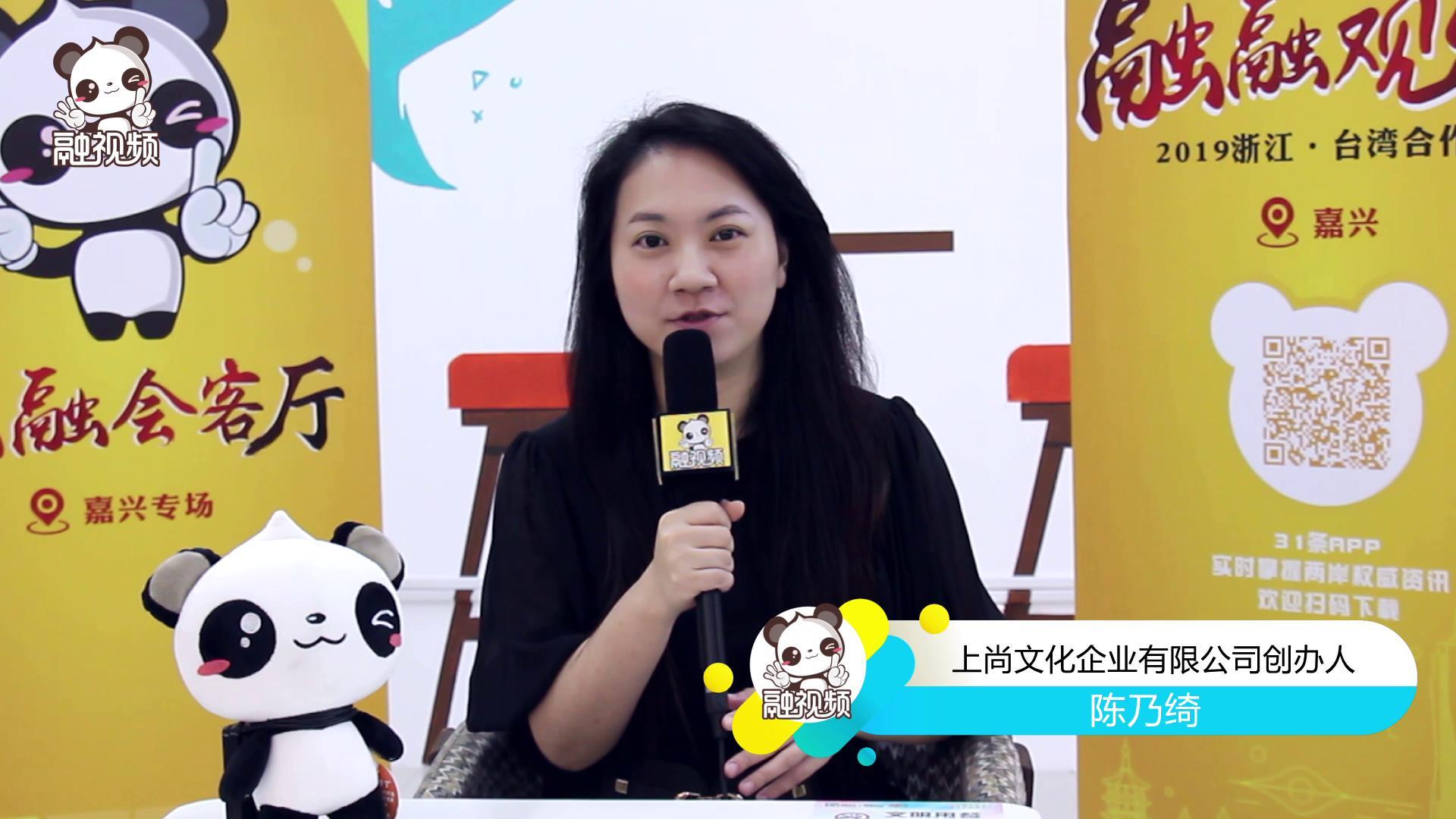 融融专访上尚文化企业有限公司创办人陈乃绮图片