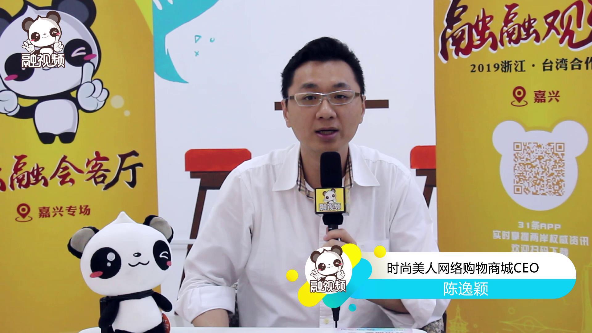 专访时尚美人网络购物商城CEO陈逸颖图片