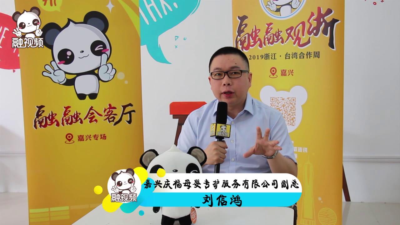 专访嘉兴庆福母婴专护服务有限公司副总刘信鸿图片
