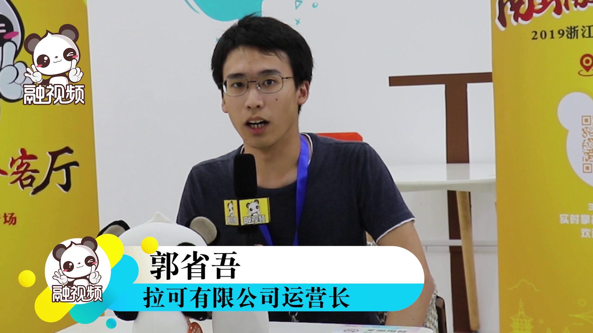 专访拉可有限公司运营长郭省吾图片