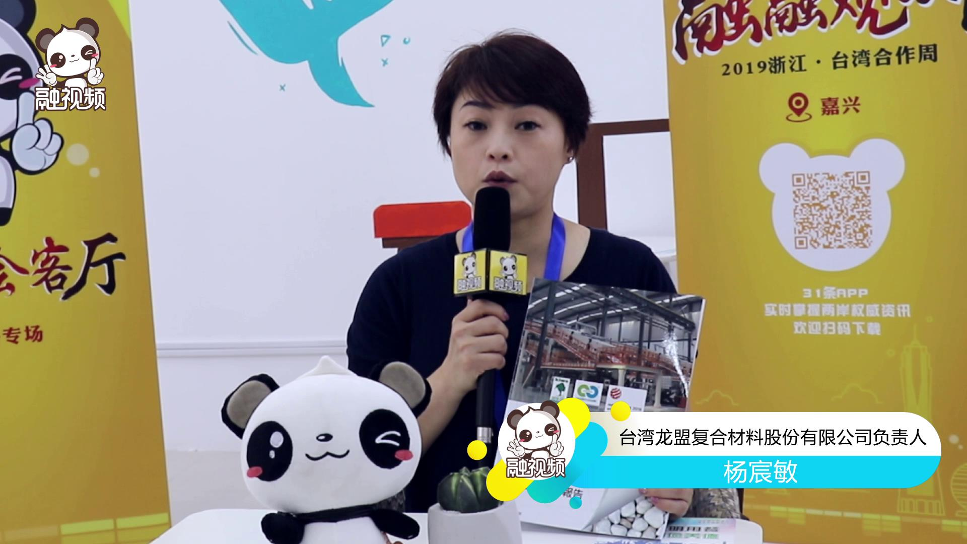 专访台湾龙盟复合材料股份有限公司负责人杨宸敏图片
