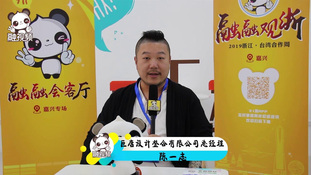 专访巨唐设计整合有限公司总经理陈一志图片