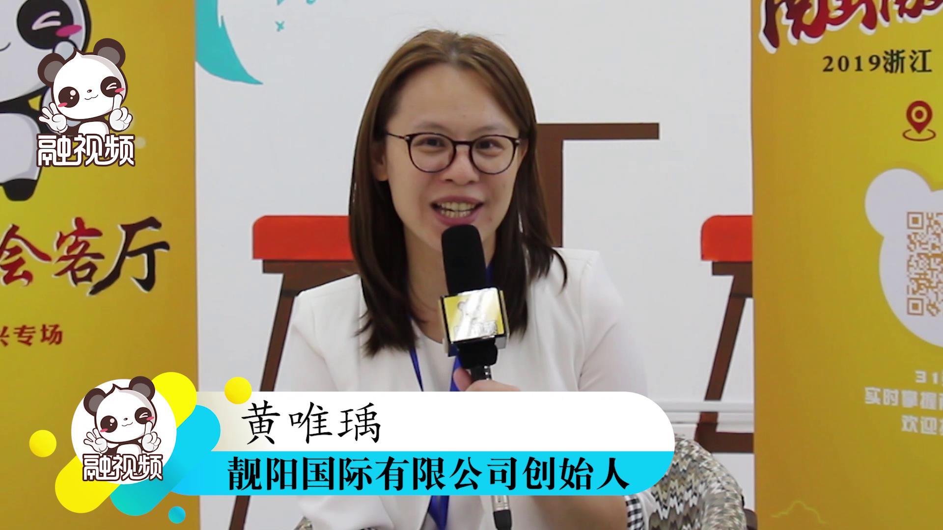 专访靓阳国际有限公司创始人黄唯瑀图片