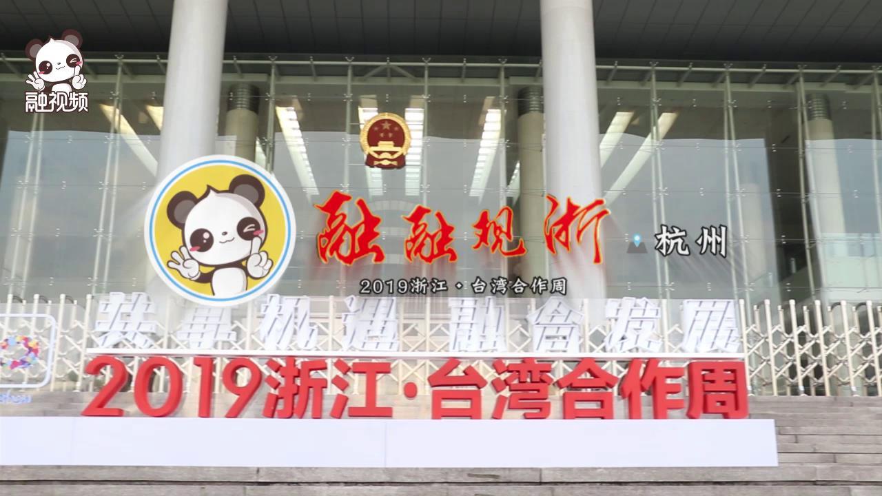 2019浙江·台湾合作周之杭州预热图片