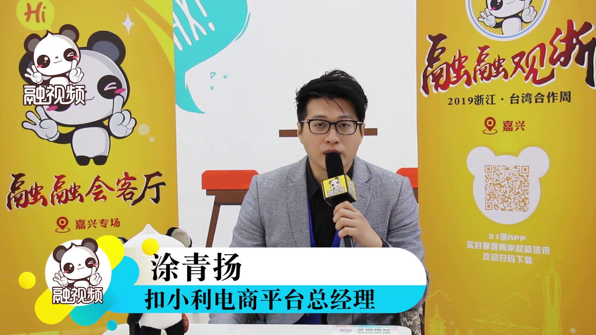 专访扣小利电商平台总经理涂青扬图片