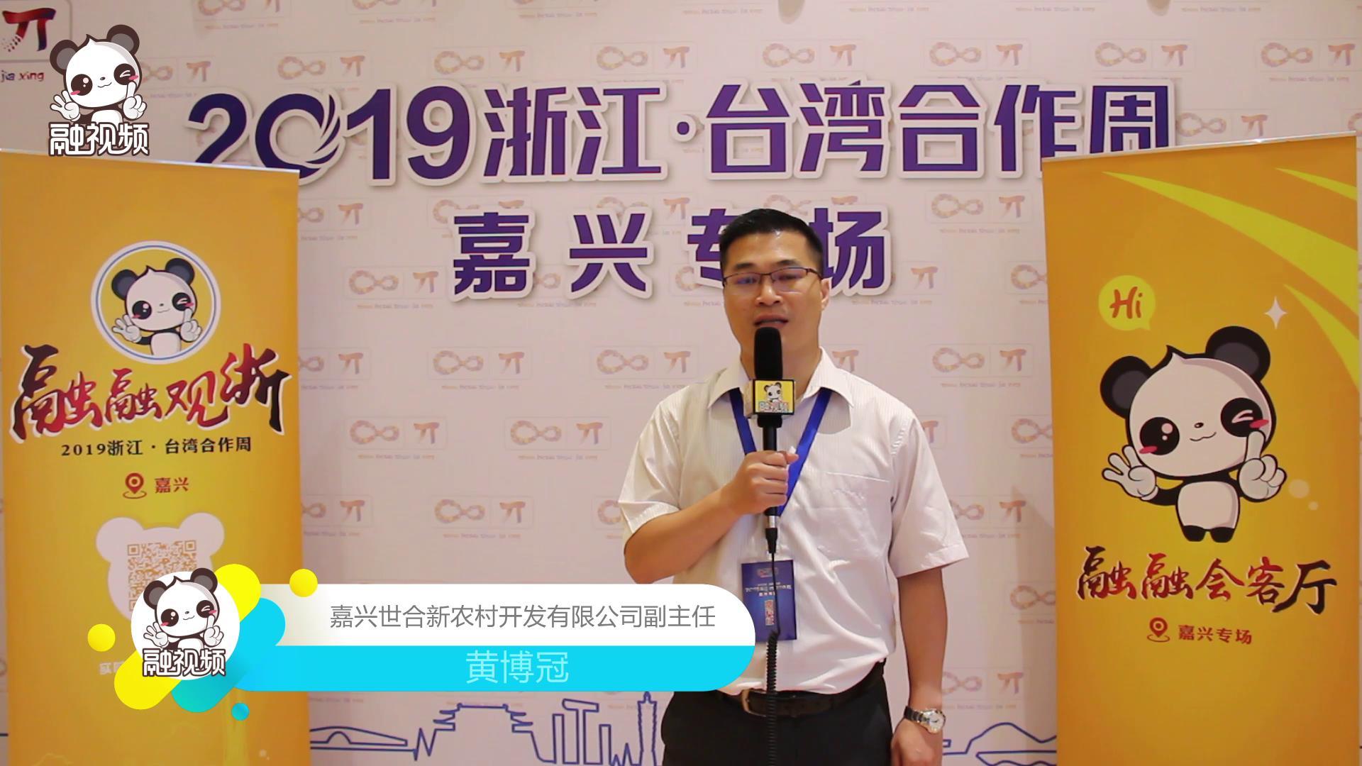 专访嘉兴世合新农村开发有限公司副主任黄博冠图片