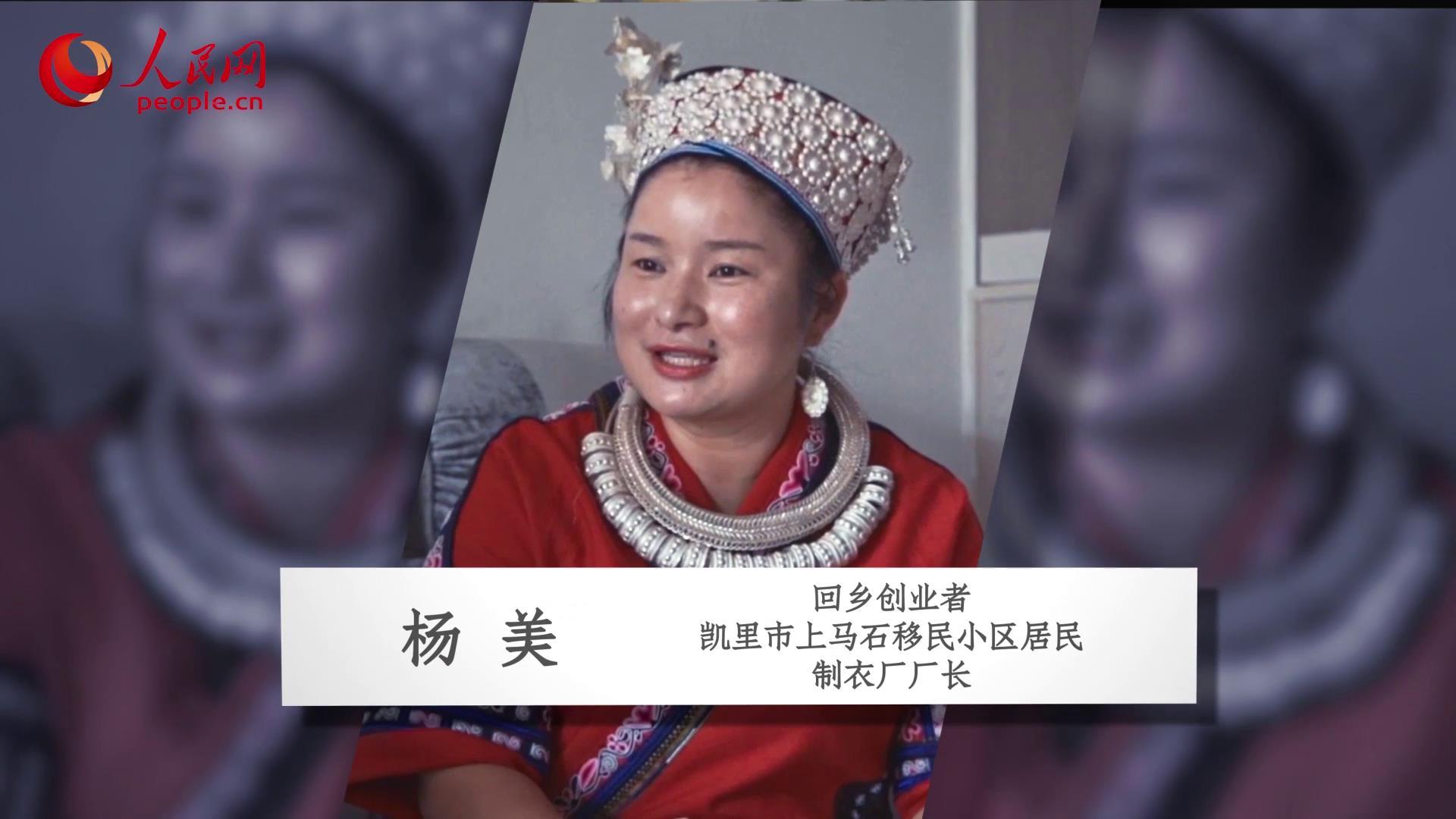 杨美:从打工妹到创业者 苗乡姑娘的华丽蜕变图片
