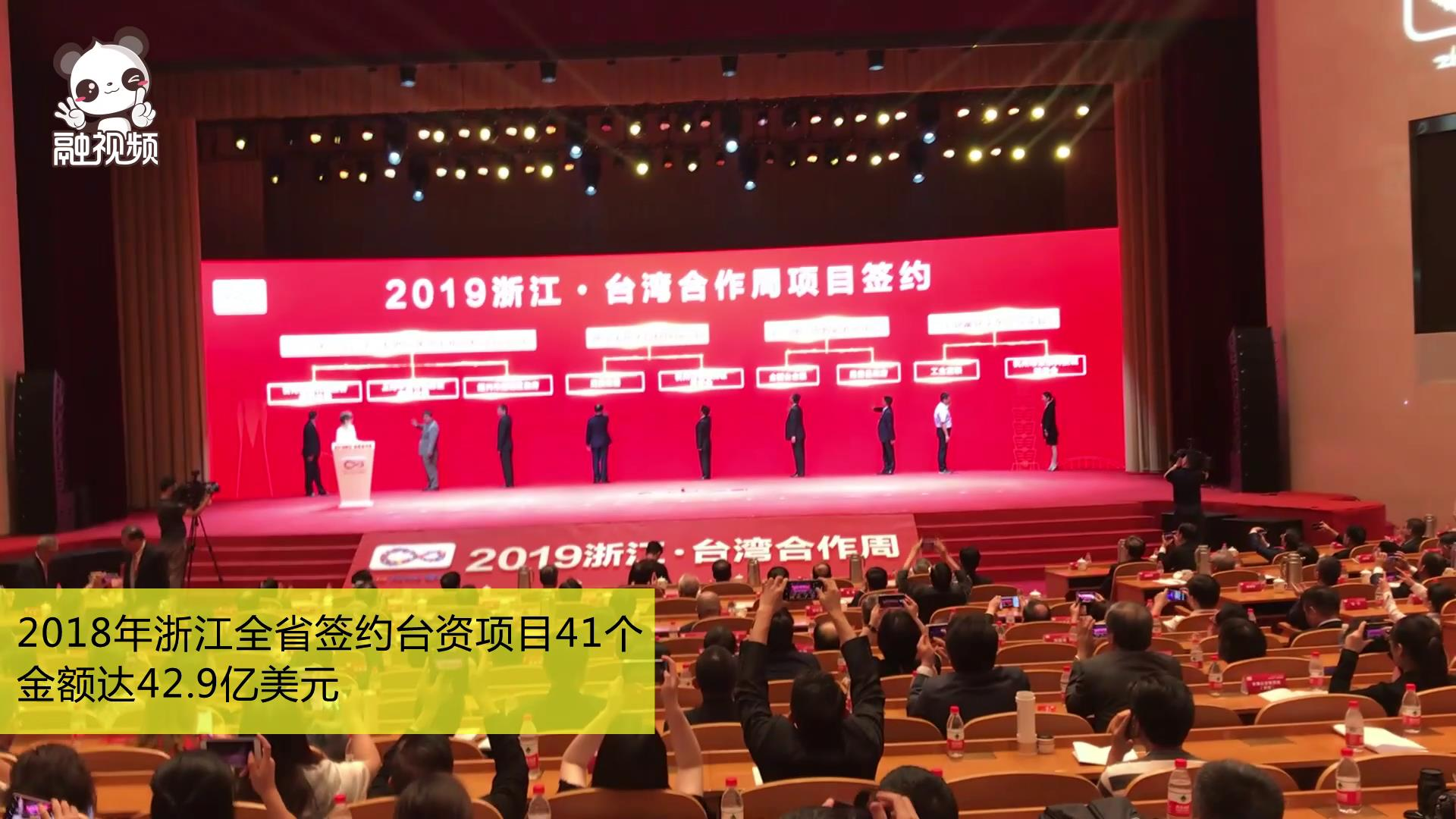2019浙江·台湾合作周签约台资项目金额45.8亿美元图片