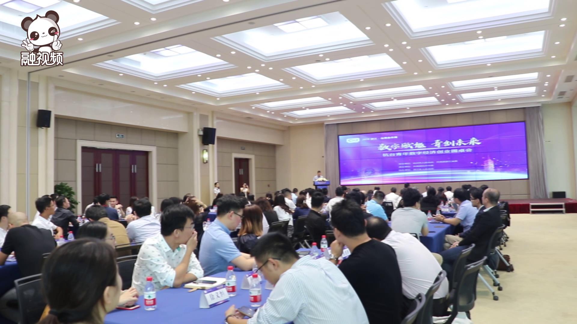 两岸青年交流盛宴—杭台青年数字经济创业圆桌会图片