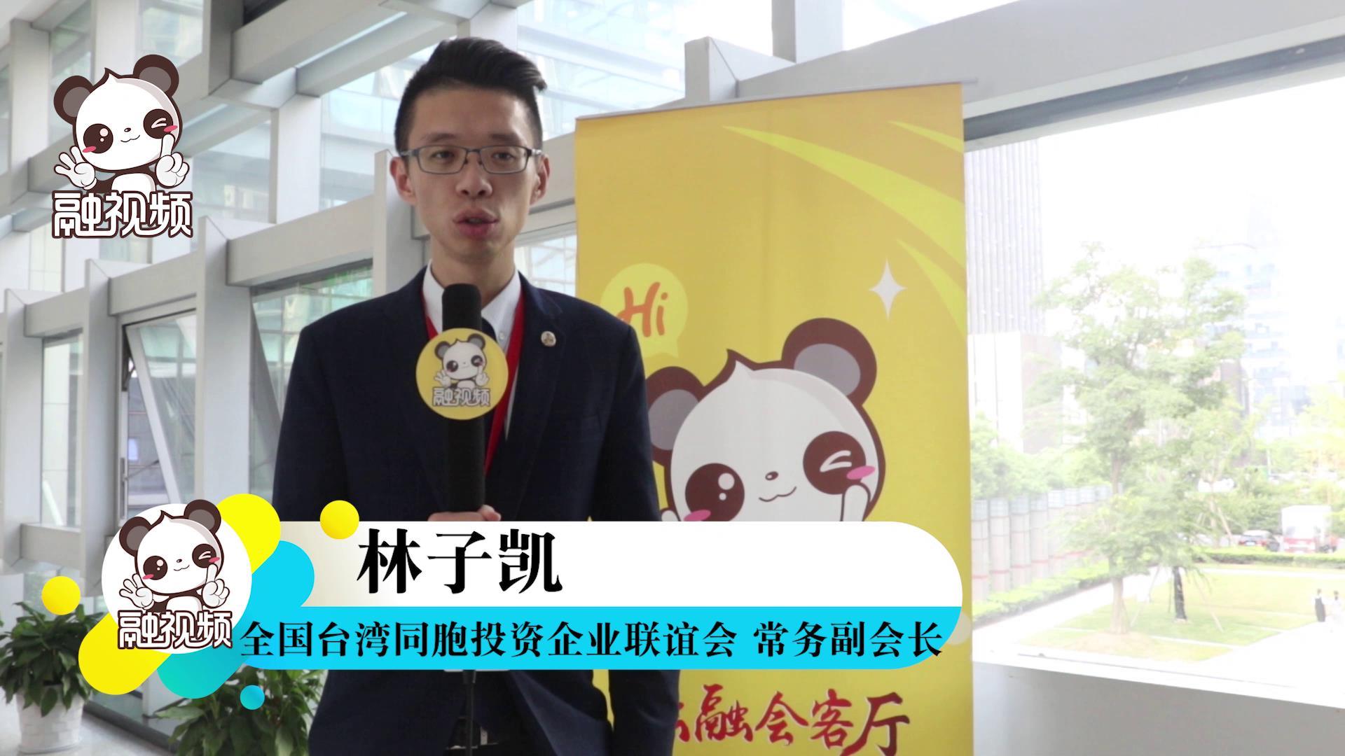 专访全国台企联常务副会长林子凯图片
