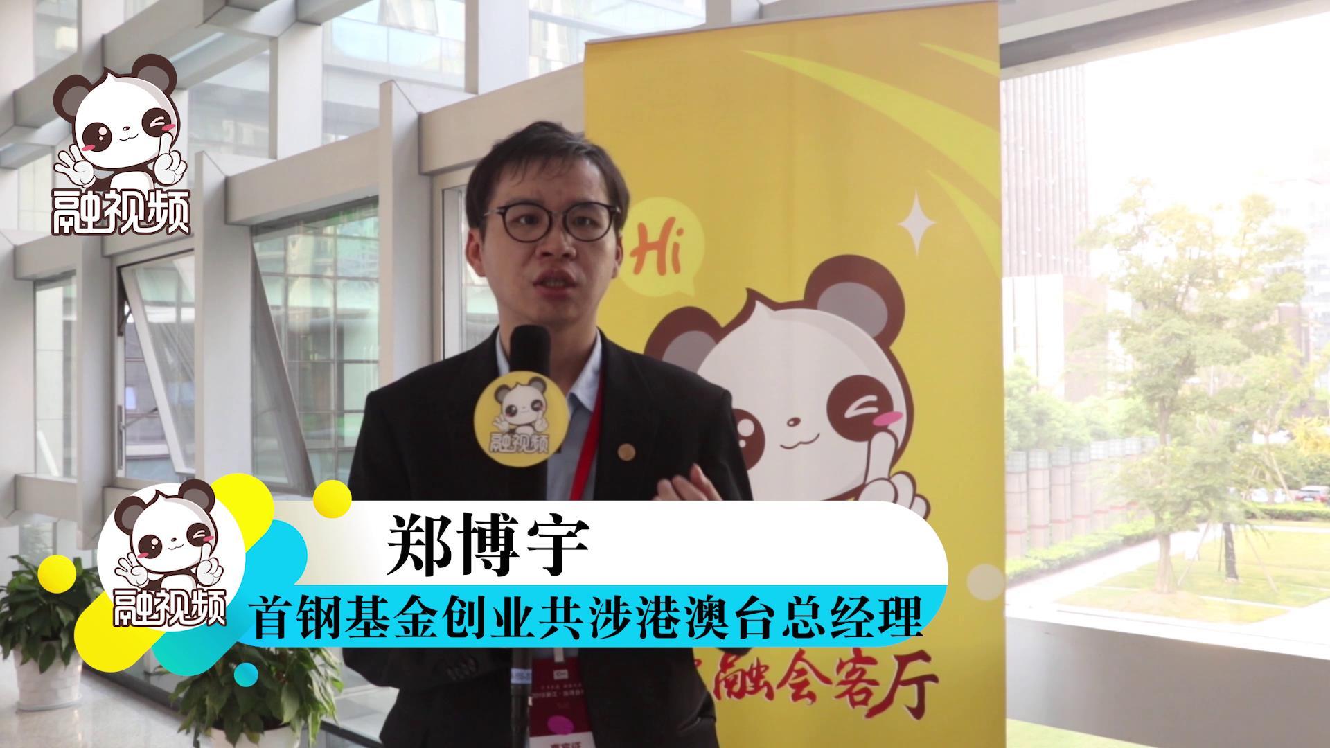 专访首钢基金创业公社社港澳台总经理郑博宇图片