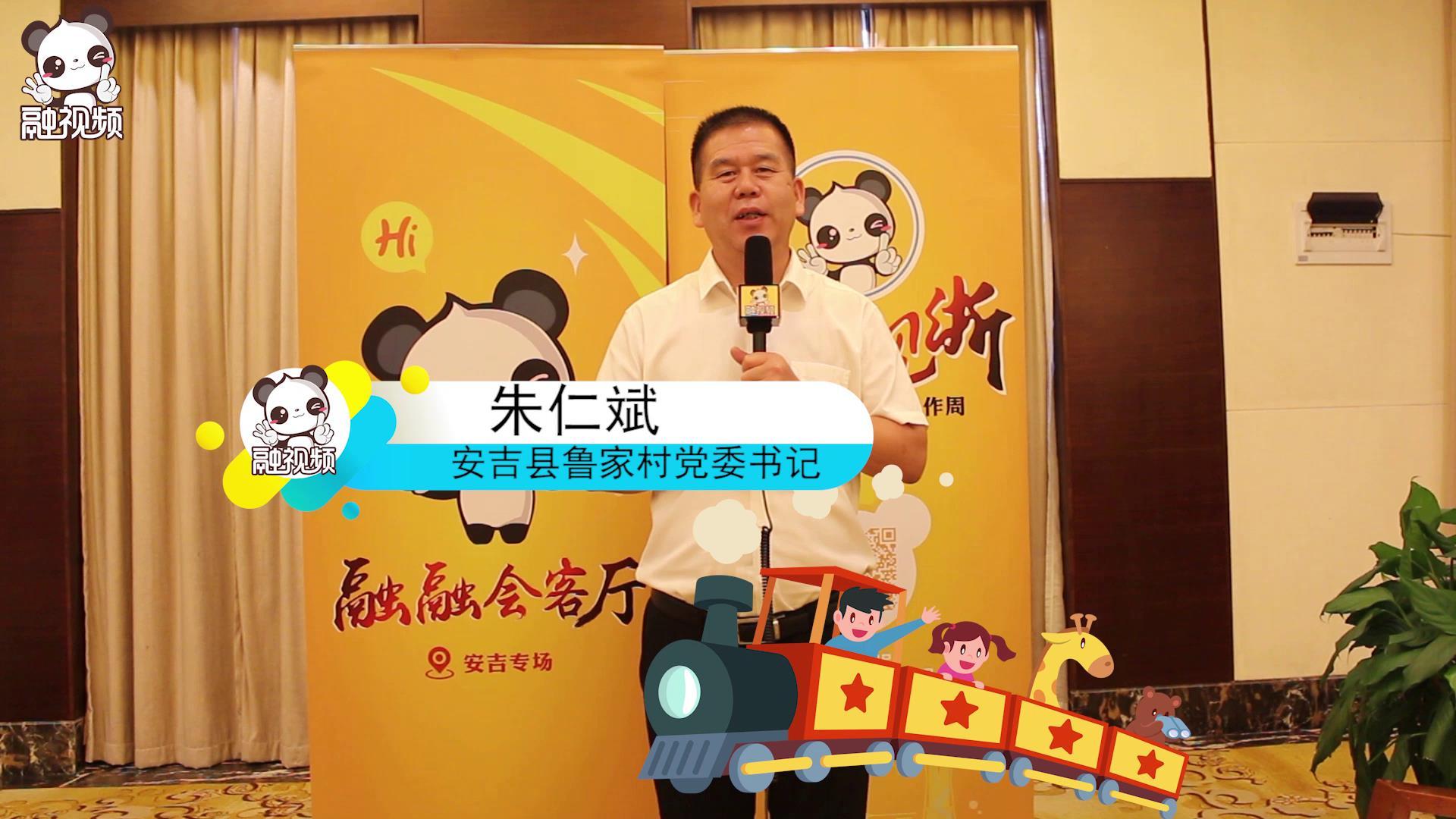 专访安吉县鲁家村党委书记朱仁斌图片