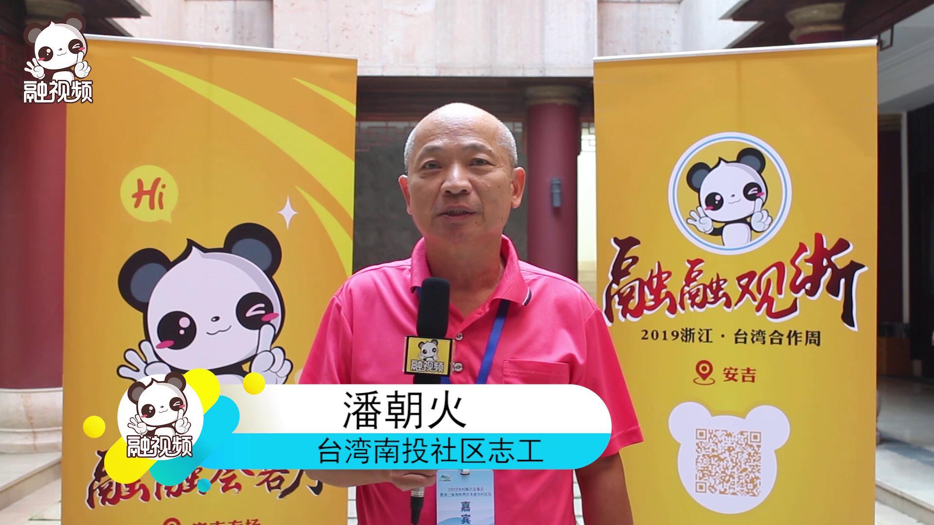 专访台湾南投社区志工潘朝火图片