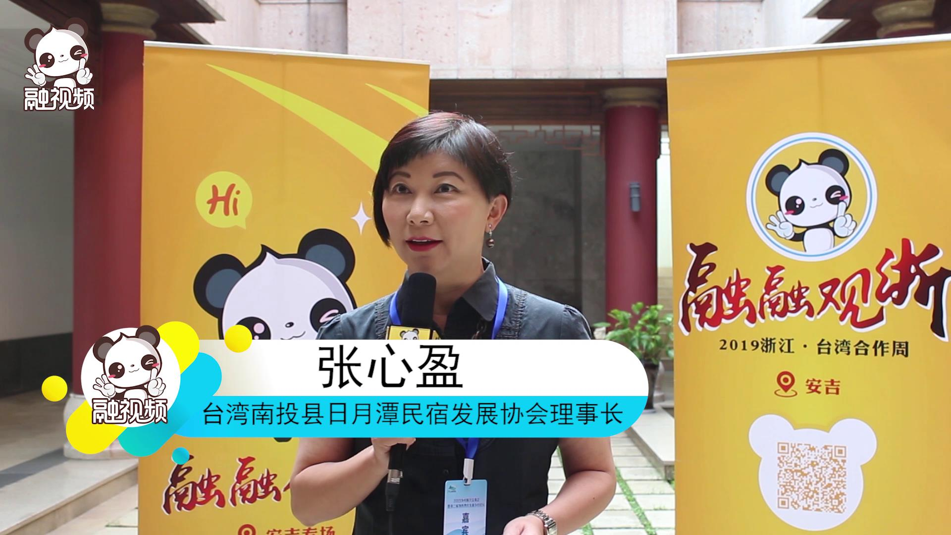 专访台湾南投县日月潭民宿发展协会理事长张心盈图片