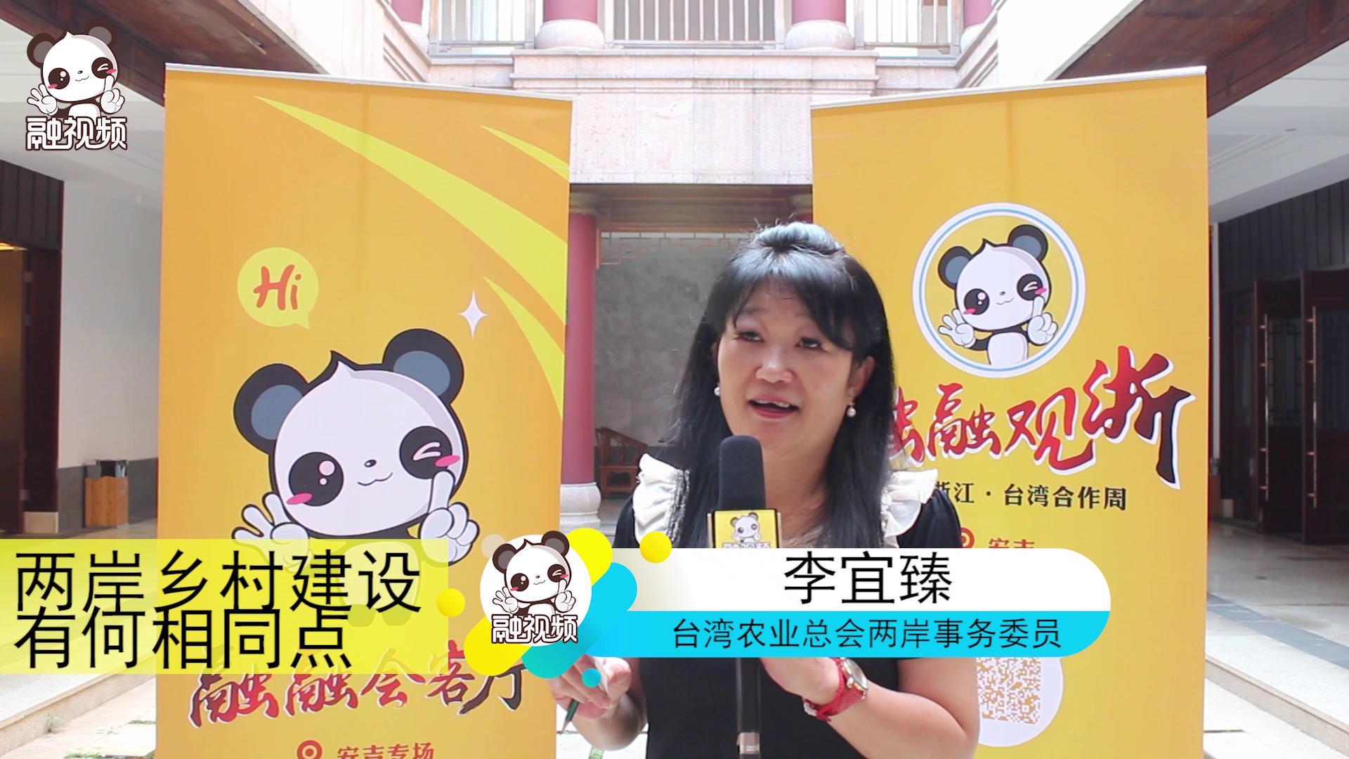 专访台湾农业总会两岸事务委员李宜臻图片