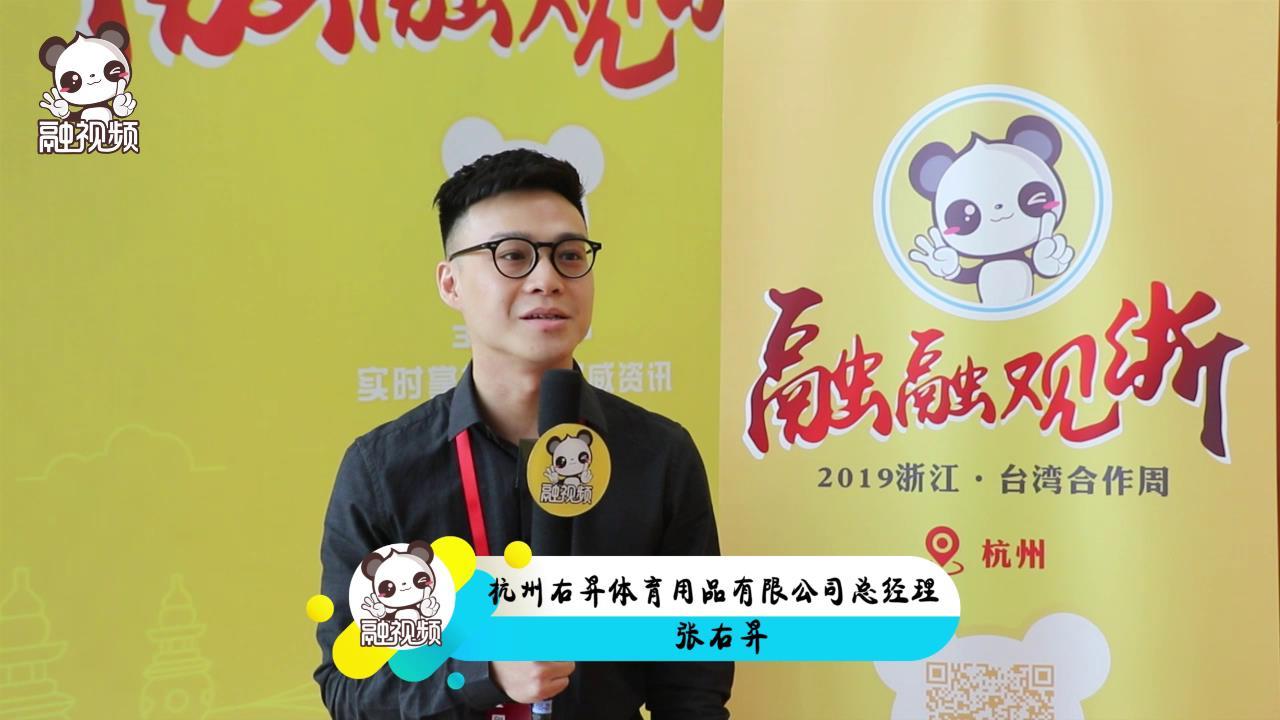 专访杭州右昇体育用品有限公司总经理张右昇图片