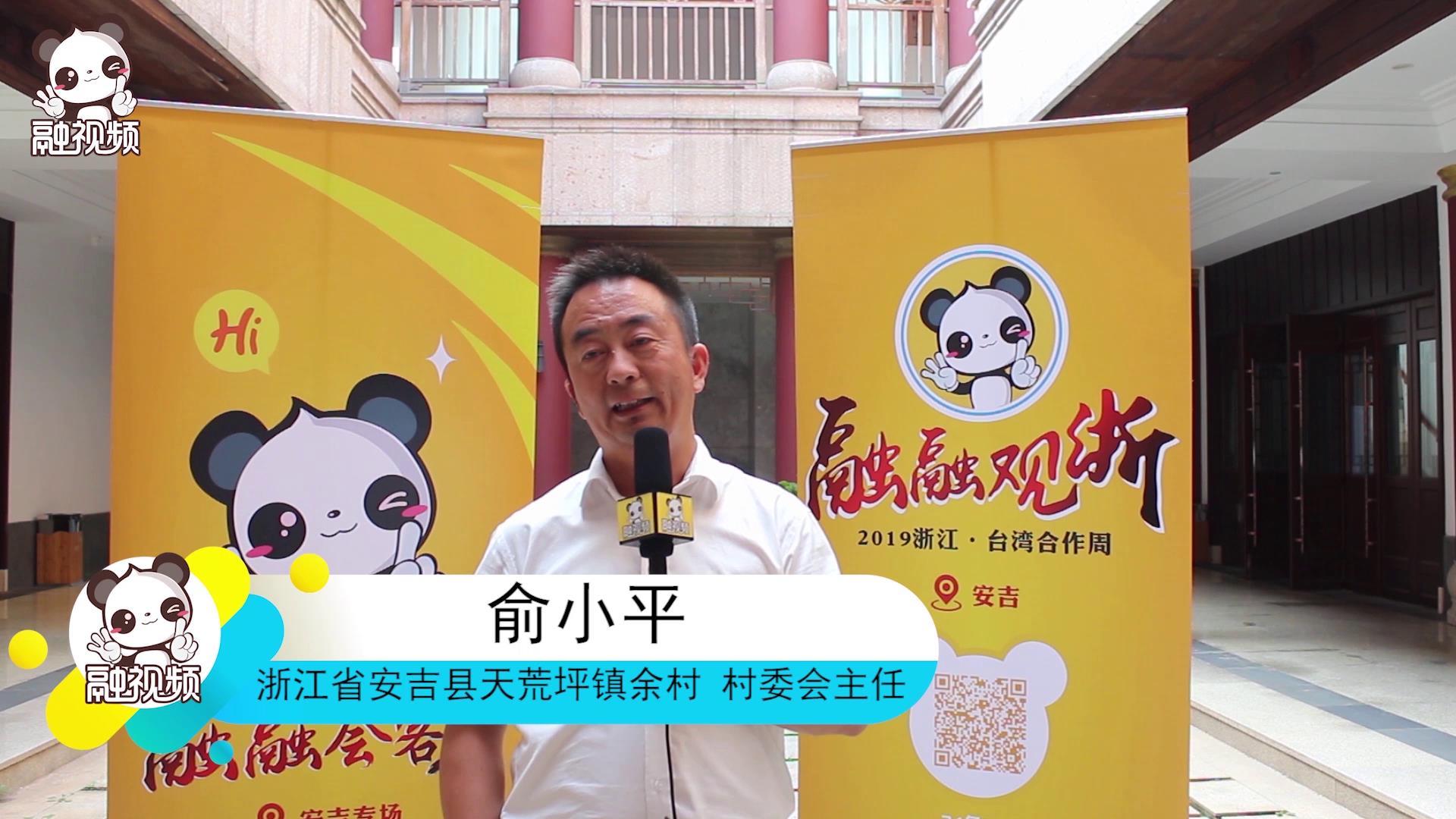 专访安吉县天荒坪镇余村村村委会主任俞小平图片