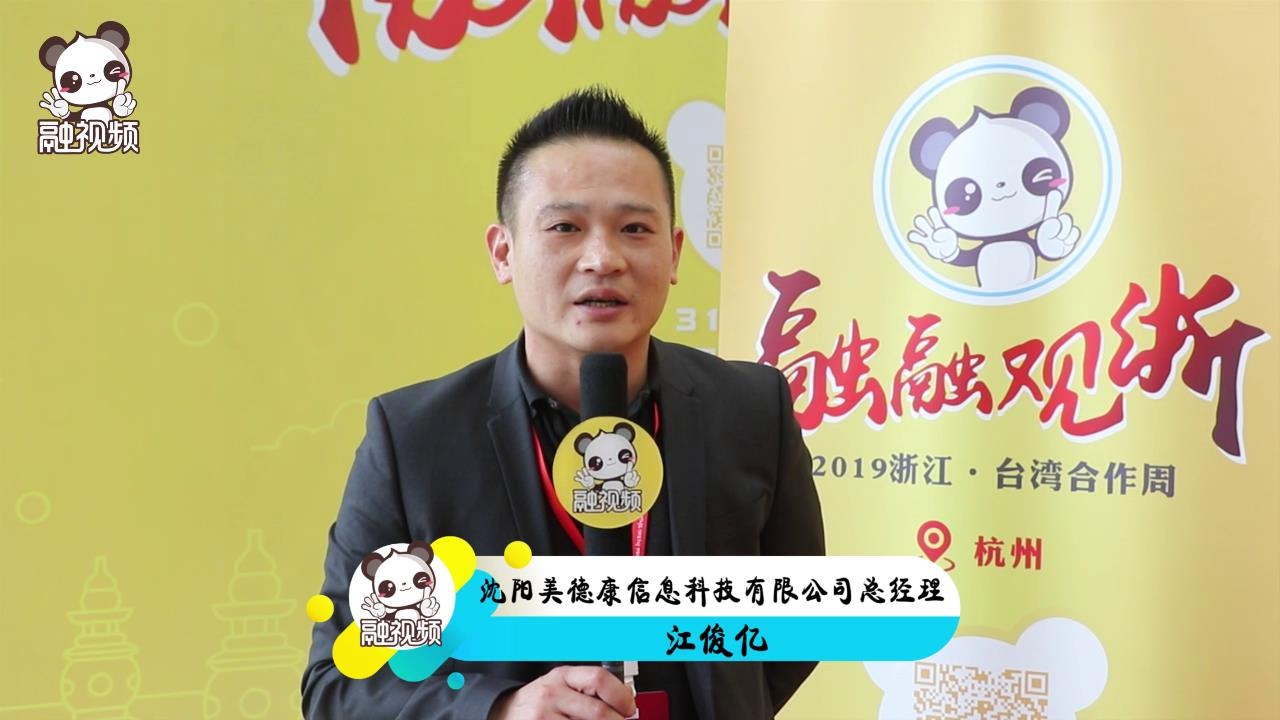 专访沈阳美德康信息科技有限公司总经理江俊亿图片