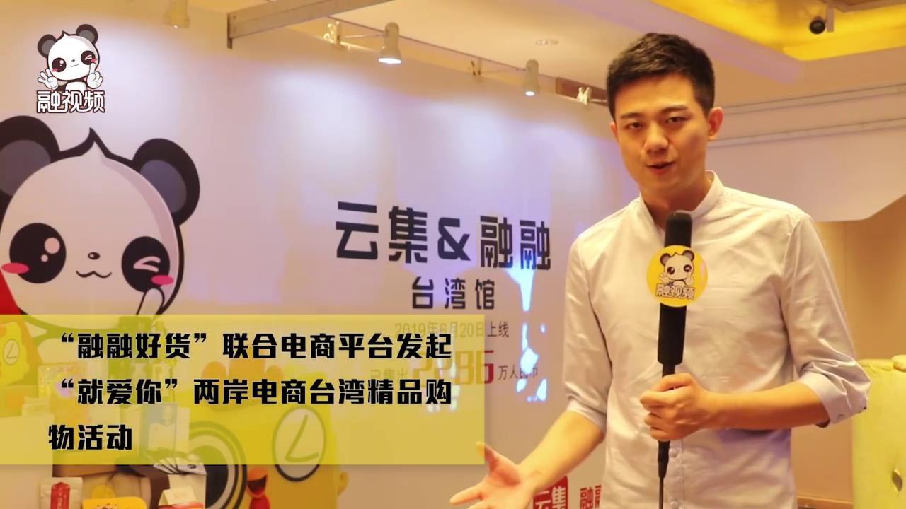 """""""融融好货""""发起 """"就爱你""""两岸电商台湾精品购物活动图片"""