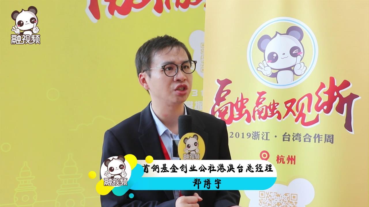 专访首钢基金创业公社港澳台总经理郑博宇(二)图片