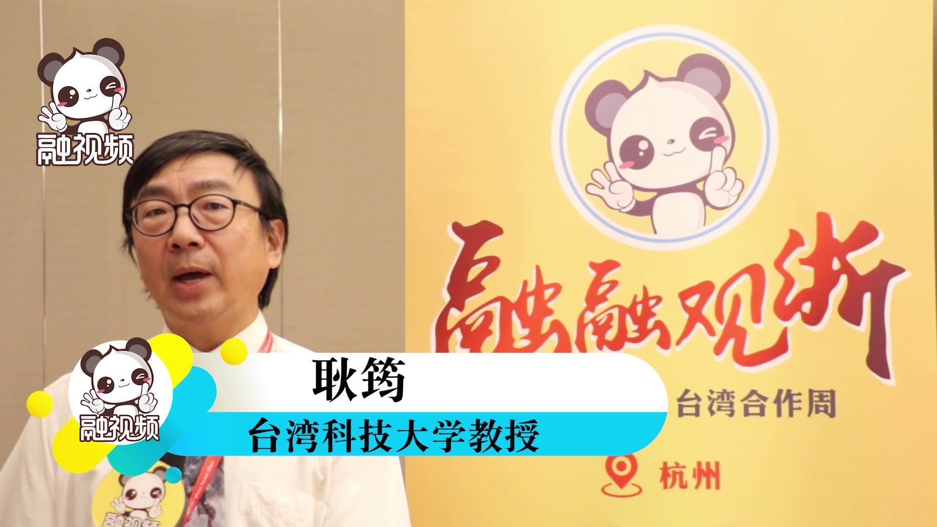 专访台湾科技大学耿筠教授图片
