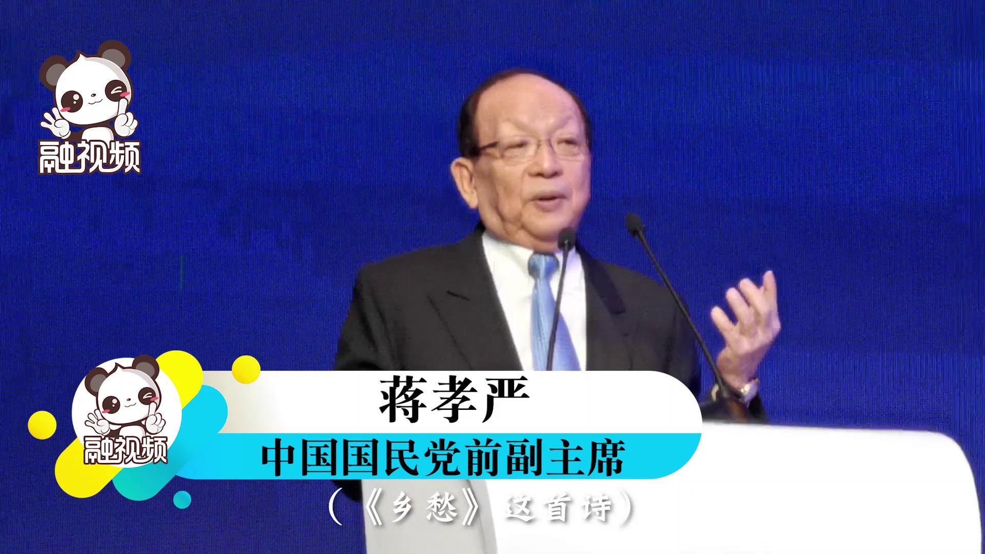 中国国民党前副主席蒋孝严讲话图片