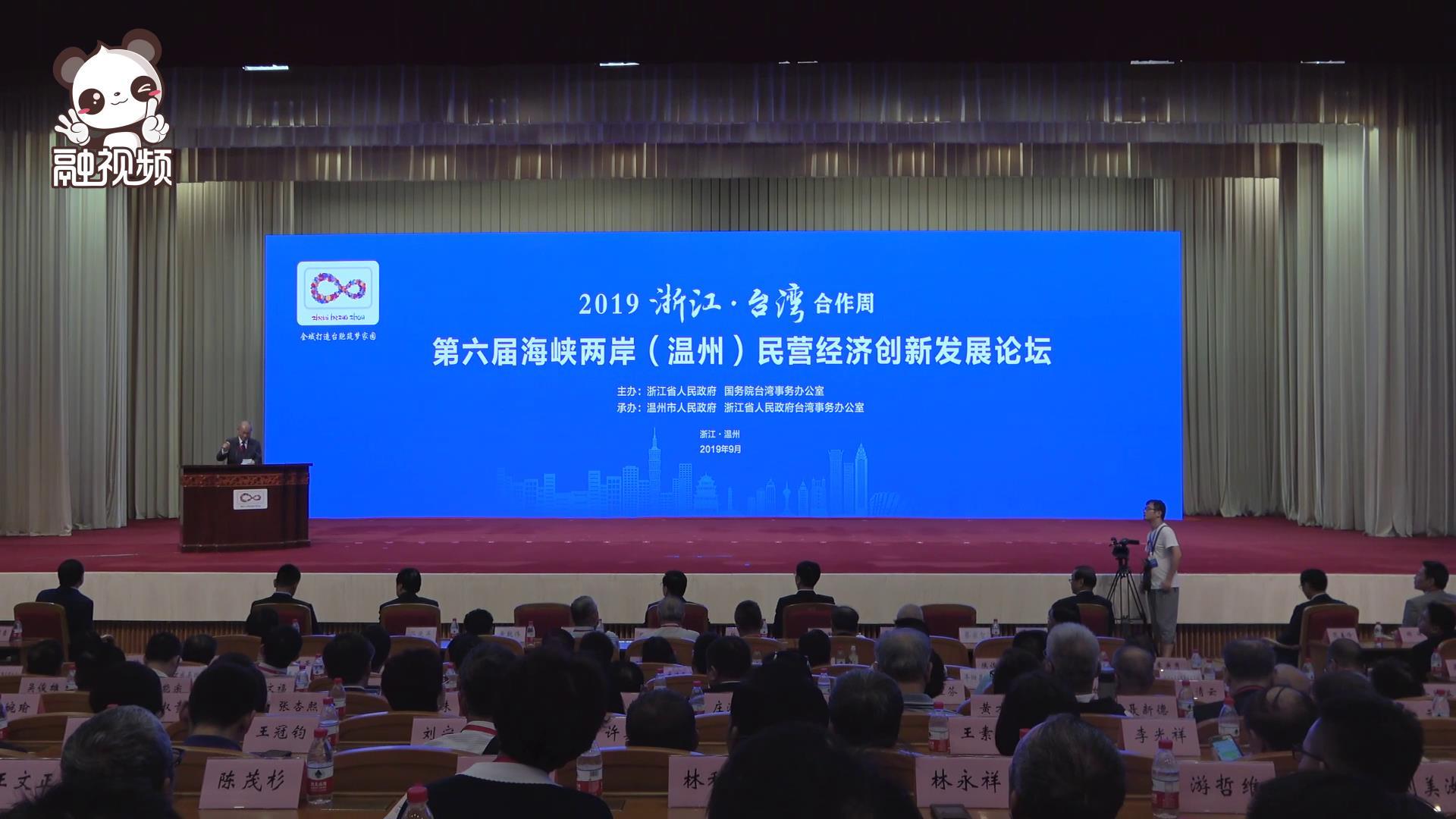 第六届海峡两岸(温州)民营经济创新发展论坛图片