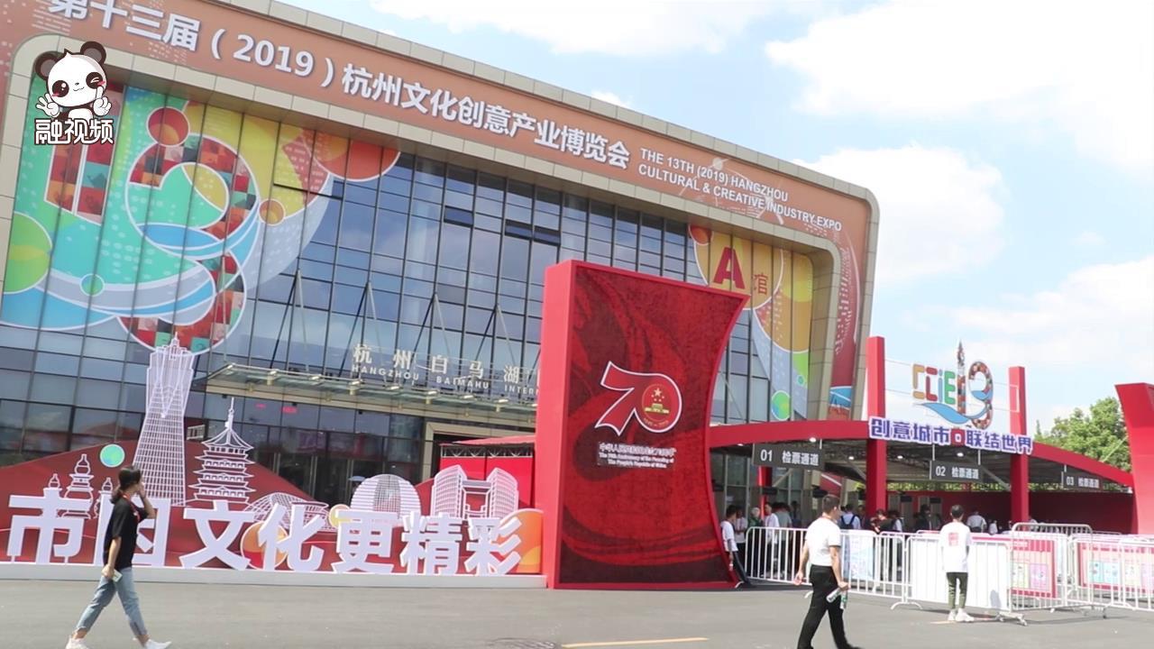 第十三届杭州文化创意产业博览会图片