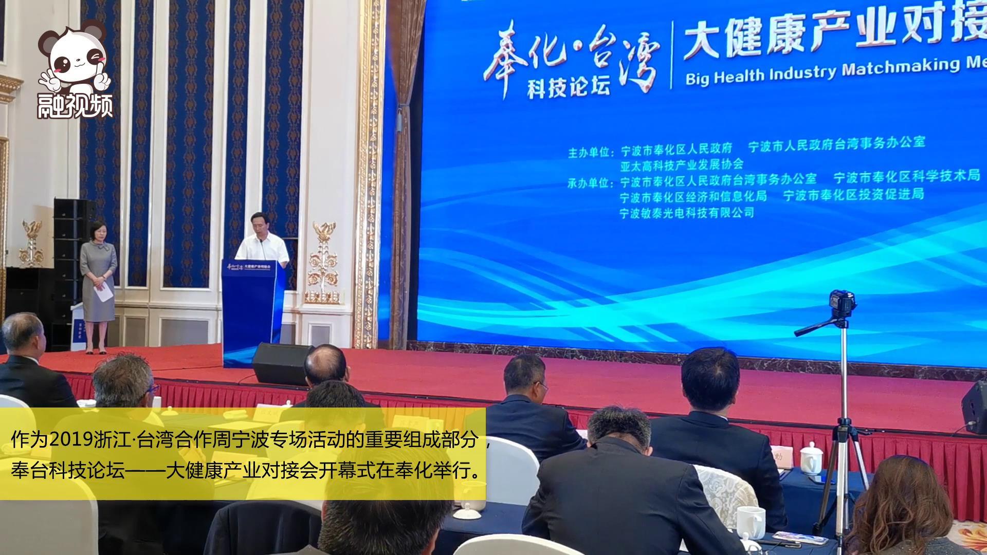 宁波奉化将建设大健康产业基地,占地200亩总投资15亿图片
