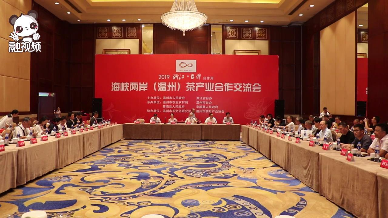 2019海峡两岸茶产业交流会图片