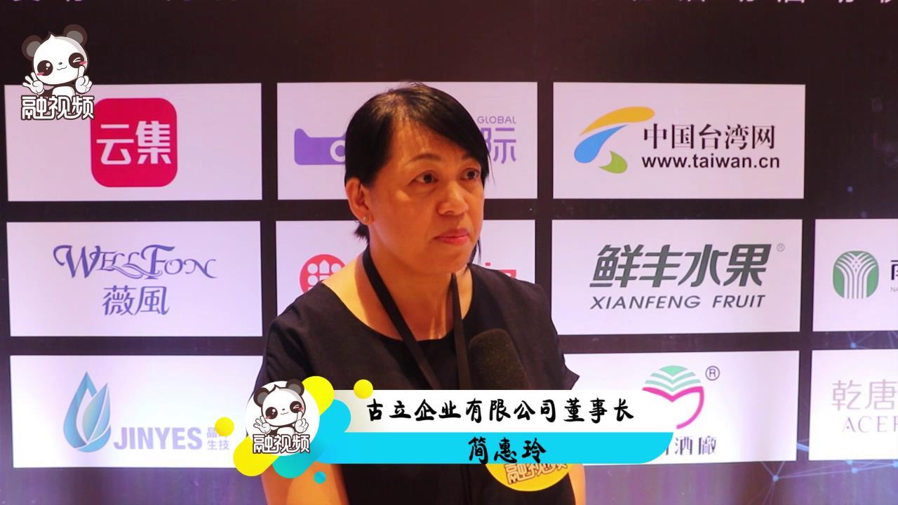 专访古立企业有限公司董事长简惠玲图片