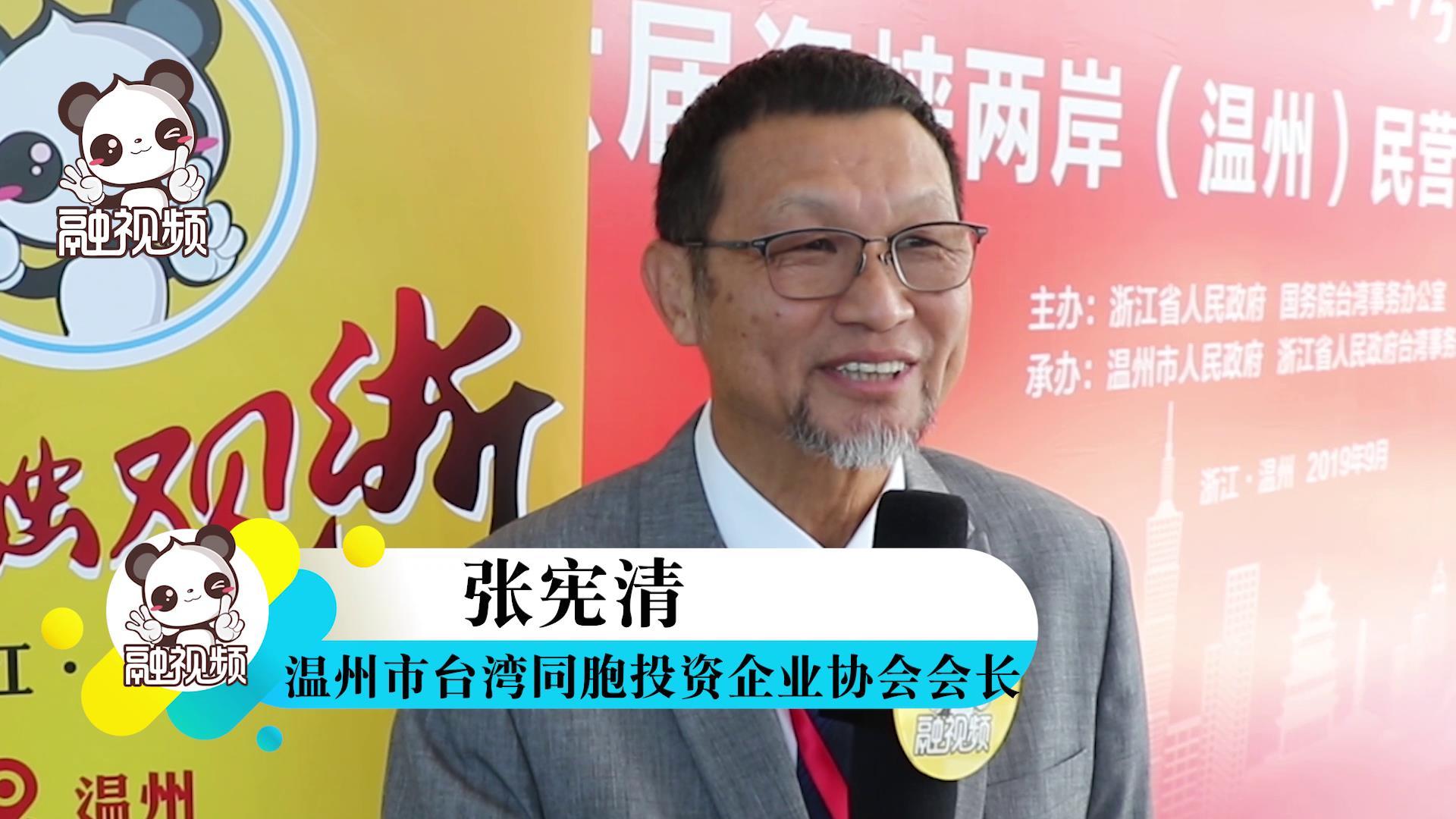 专访温州市台湾同胞投资企业协会会长张宪清图片
